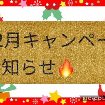 12月キャンペーン実施!!