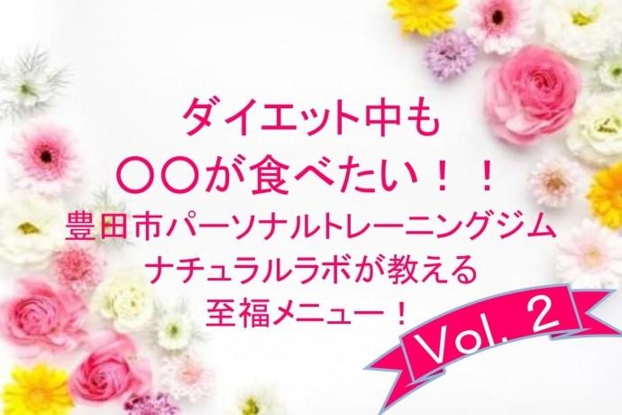 ダイエット中も食べたい!Vol.2豊田市パーソナルトレーニングジム ナチュラルラボが教える至福メニュー!