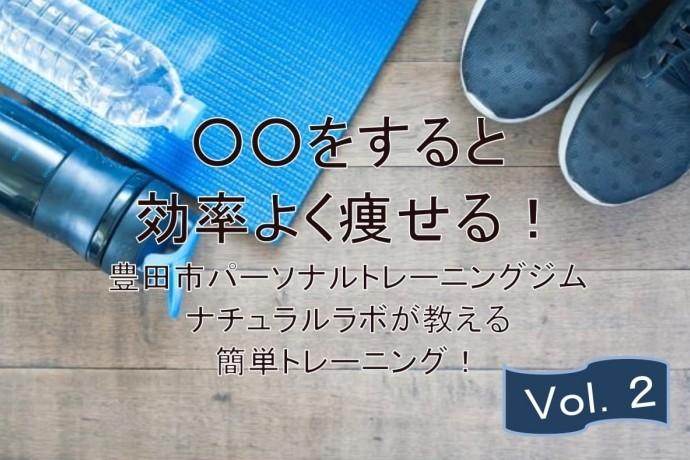 効率よく痩せる!Vol.2豊田市パーソナルトレーニングジム ナチュラルラボが教える簡単トレーニング!