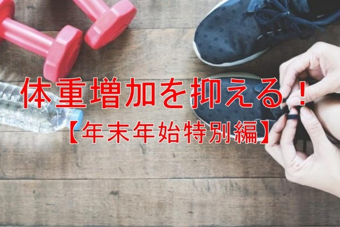 体重増加を抑える!賢い食べ方!豊田市パーソナルトレーニングジム ナチュラルラボ【年末年始特別編】