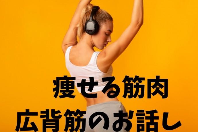 痩せる筋肉 広背筋編