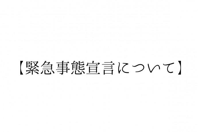 愛知県緊急事態宣言について