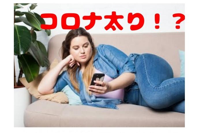 コロナ太りが急増中!?