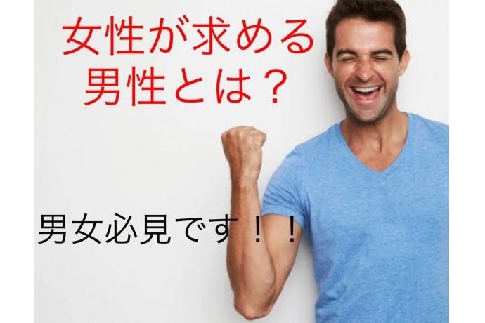女性は〇〇〇〇な男性を求めている【豊田市のパーソナルトレーニングジムが解説】