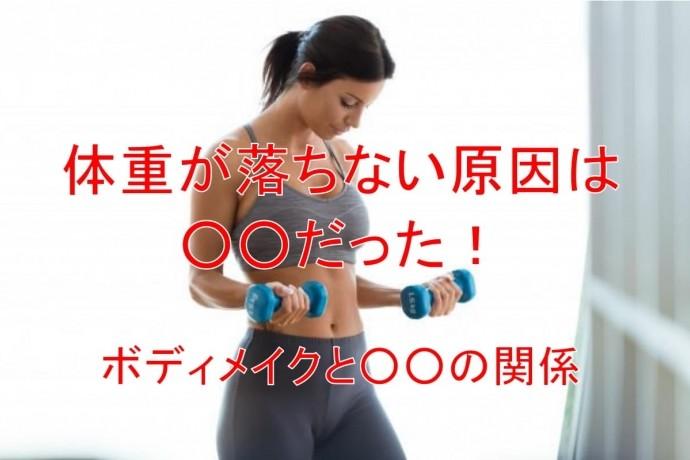 体重が落ちない!原因は?豊田市パーソナルトレーニングジム ナチュラルラボが教えるボディメイクと○○の関係