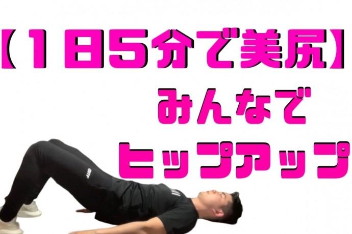 【1日5分】寝たまま出来るヒップアップトレーニング