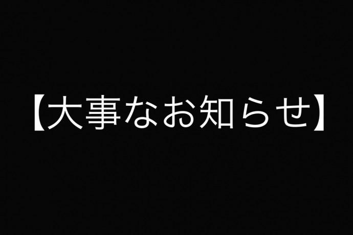 【必ずお読みください】