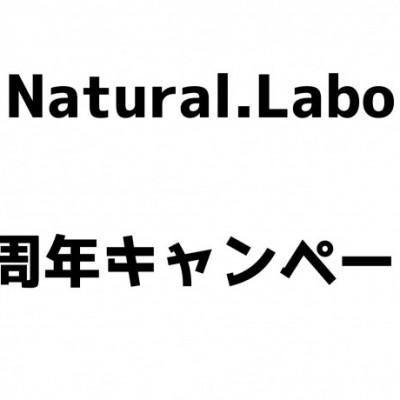 【豊田市パーソナルジム ナチュラルラボ2周年キャンペーン】