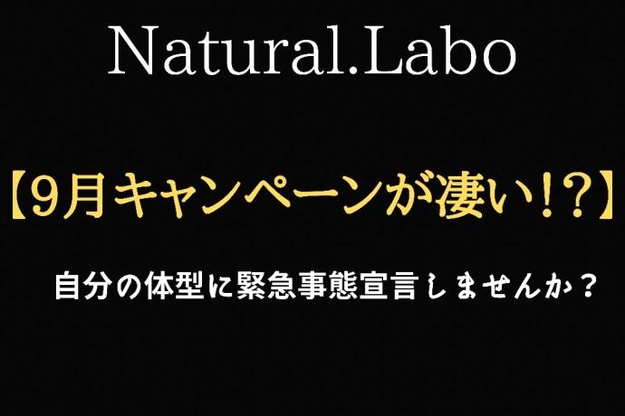 ナチュラル・ラボ9月キャンペーン