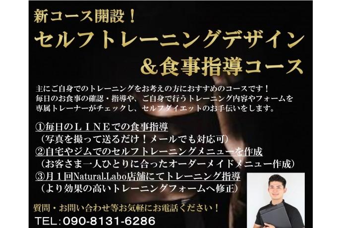 低価格!新コース誕生!豊田市パーソナルトレーニングジム ナチュラルラボ